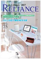 RELIANCE プレミアムマガジン 2017 Vol.75