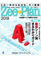 ZeePlan2018