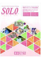 SOLO 春夏号 VOL92