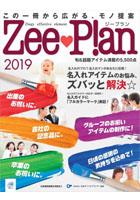 ZeePlan2019