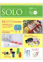 SOLO 春夏号 VOL.96