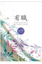 有職Vol.13